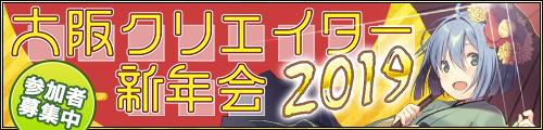 DLサイト 「大阪クリエイター新年会2019」開催