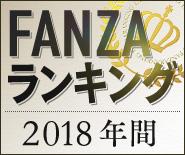 FANZA 2018年 ランキング