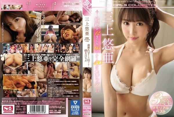 三上悠亜の痴女、レ●プ、緊縛、下着モデルなどてんこ盛り!!画像72枚のc02枚目