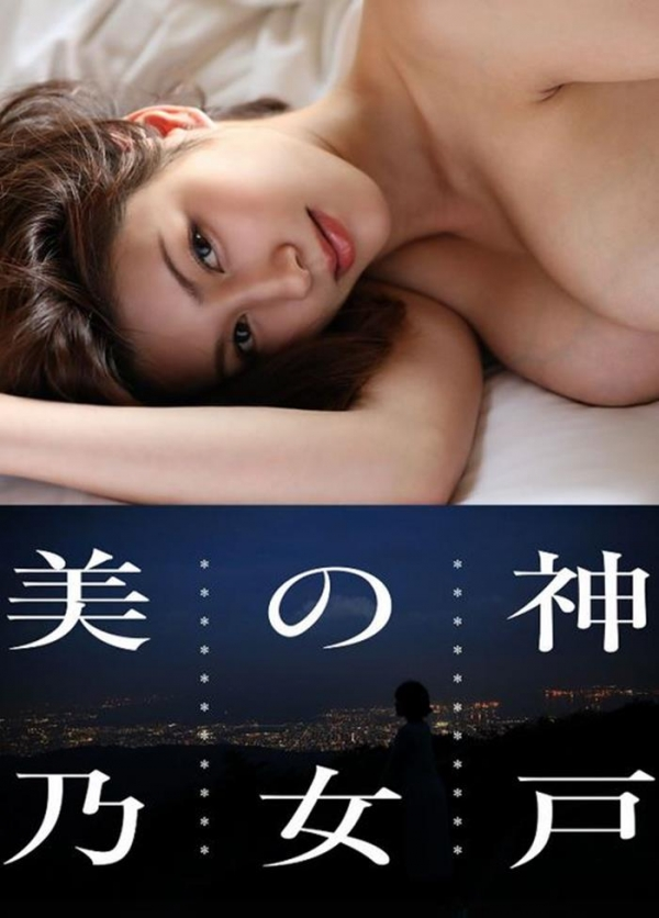 美乃すずめ 週刊ポスト「神戸の女 美乃」中イキする。画像44枚のb1枚目