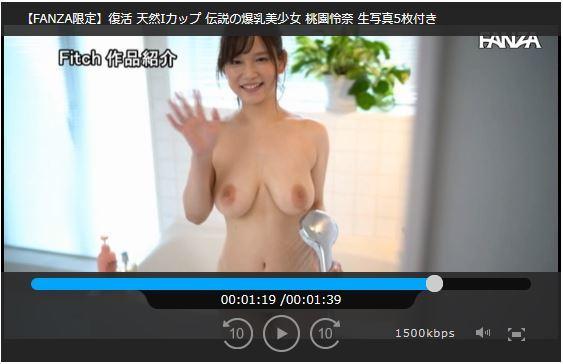 桃園怜奈 伝説のIカップ爆乳美少女が復活【画像】24枚のb14枚目