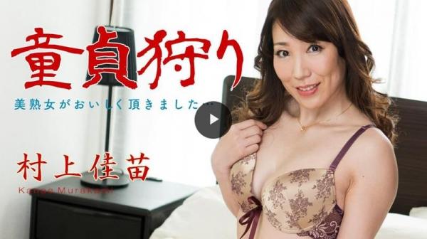 村上佳苗(藤澤美織)49歳 美熟女が童貞を頂いてる無修正 画像42枚のb01枚目