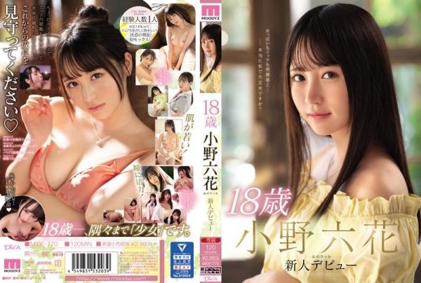 小野六花(おのりっか)18歳ピュア美少女のエロ画像61枚のb01枚目