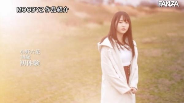 小野六花 18歳 快感ピクピク初体験 画像57枚のb02枚目