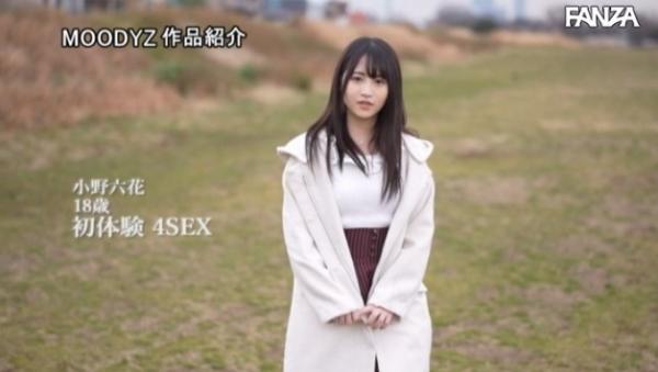 小野六花 18歳 快感ピクピク初体験 画像57枚のb03枚目