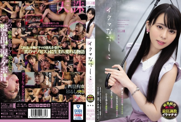 えむっ娘ラボの美少女あやみさんがドM過ぎる!桜美ゆきな画像36枚のb01枚目
