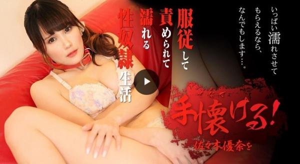 佐々木優奈さん35歳、性奴隷になってしまう。【画像】48枚のb01枚目