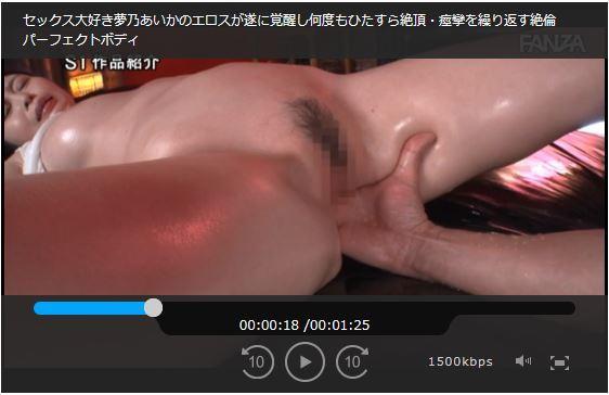 夢乃あいかの美巨乳パーフェクトボディがコチラ画像43枚のc12枚目