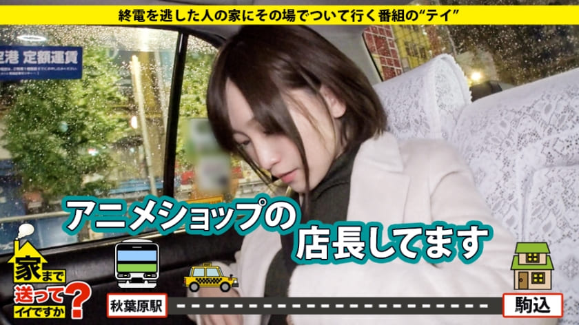 夕子さん 28歳 アニメショップ店長
