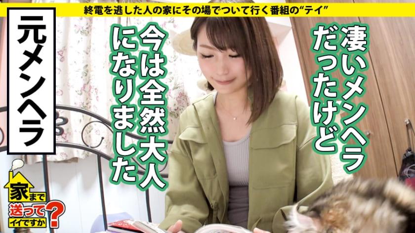 乃亜さん/29歳/仕事は秘密です