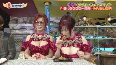 凄い服を着てみたらし団子を食べる