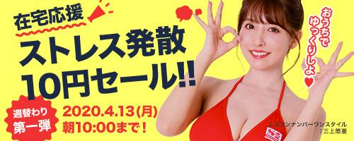 アダルト動画10円セール