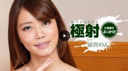 【LOVE SEMEN!大量口内射精!大量顔面ぶっかけ!】の極上ビデオを見る