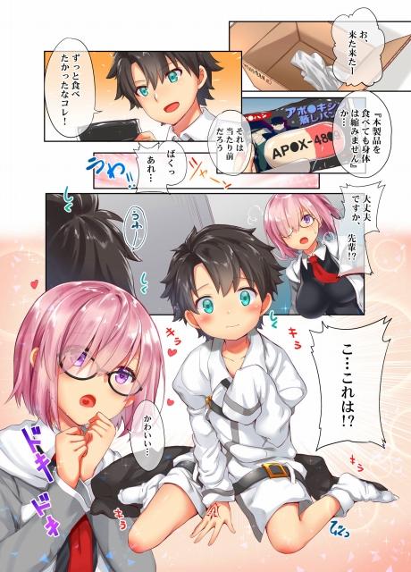 FGO_Shota_005.jpg
