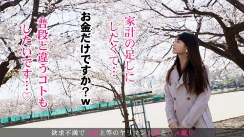 【キュンキュン締まる優良マ●コ】今からこの人妻とハメ撮りします。03 ミユキさん 30歳 結婚5年目 336KNB-107 (有原ミユキ) 04