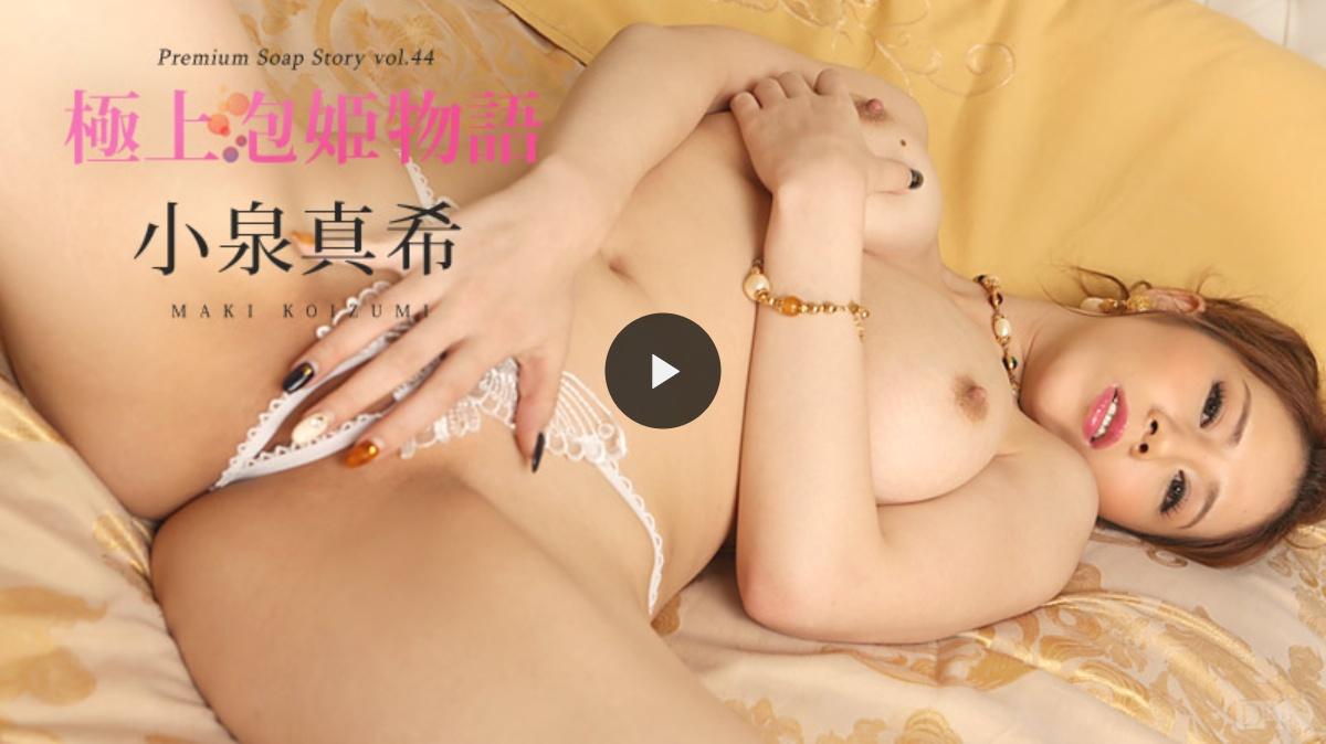 極上泡姫物語 Vol.44 小泉真希 - 無修正動画 カリビアンコム