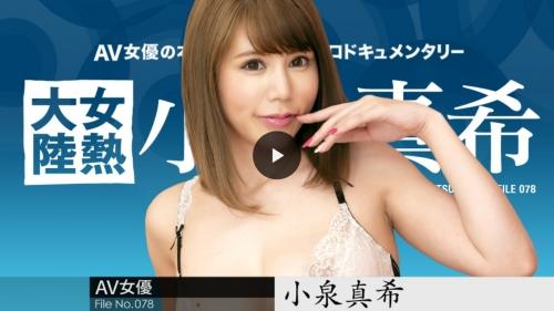 女熱大陸 File.078 小泉真希 - 無修正動画 カリビアンコム