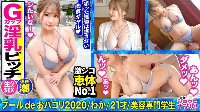 【プールナンパ2020】街角シロウトナンパ わか 21歳 専門学生(美容系)  300MAAN-571 (美園和花)