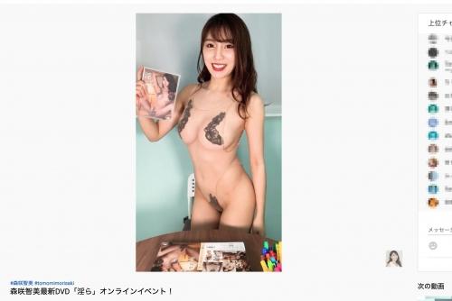 森咲智美 04