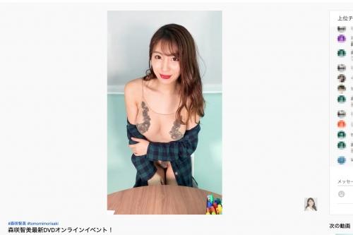 森咲智美 05