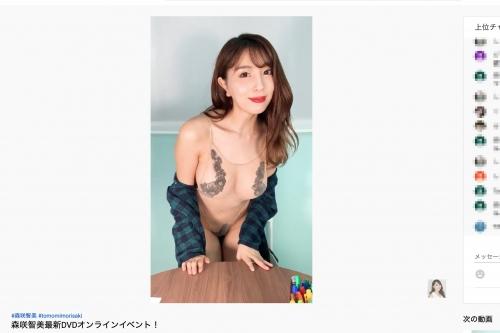 森咲智美 06