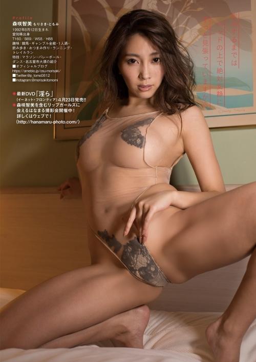 森咲智美 19