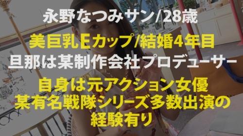 【日曜から中出し】永野なつみ 28歳 制作会社プロデューサー妻(元アクション女優) 300MIUM-631 (永原なつき) 04