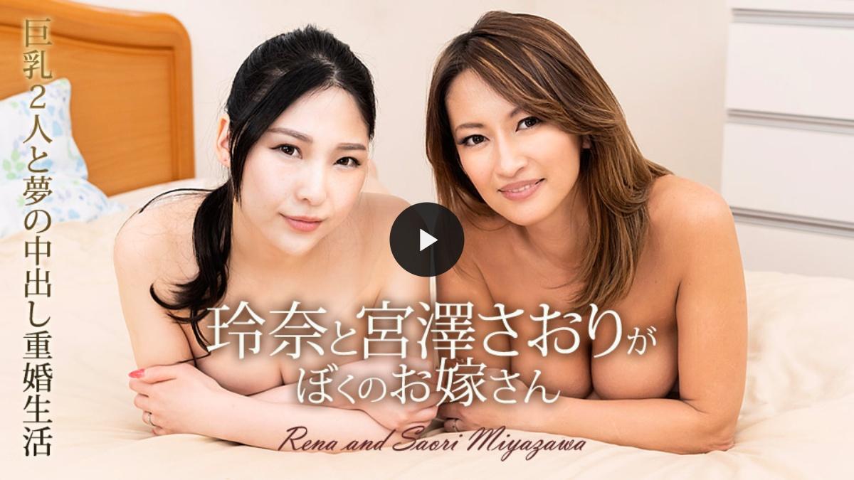 玲奈と宮澤さおりがぼくのお嫁さん ~巨乳2人と夢の中出し重婚生活~ 無修正動画 カリビアンコム