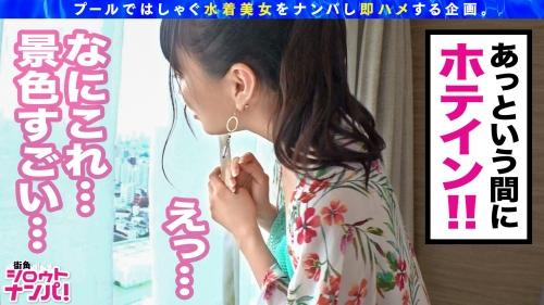 【プールナンパ2020】街角シロウトナンパ ちはる 20歳 大学2年生 300MAAN-569 (桜井千春) 05