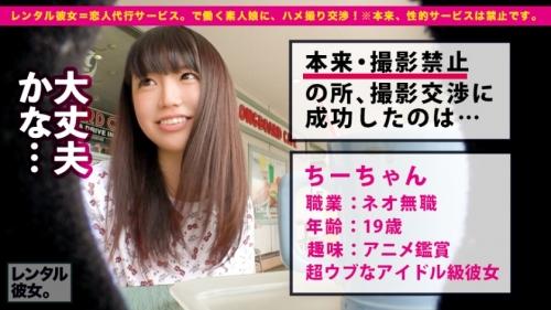 【レンタル彼女】ちーちゃん 19歳 300MIUM-595(桜井千春) 02