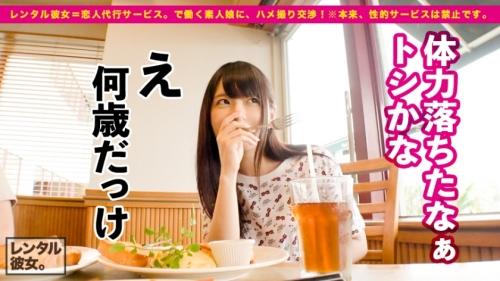 【レンタル彼女】ちーちゃん 19歳 300MIUM-595(桜井千春) 14