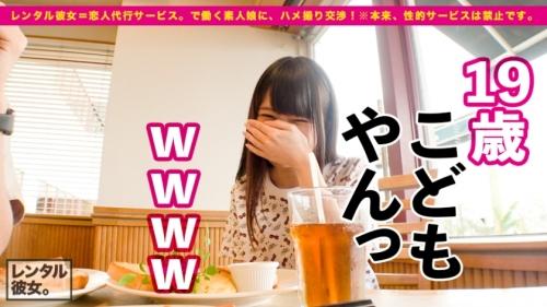 【レンタル彼女】ちーちゃん 19歳 300MIUM-595(桜井千春) 15