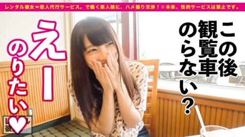 【レンタル彼女】ちーちゃん 19歳 300MIUM-595(桜井千春) 16