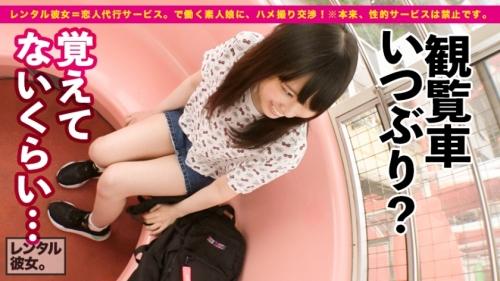 【レンタル彼女】ちーちゃん 19歳 300MIUM-595(桜井千春) 17