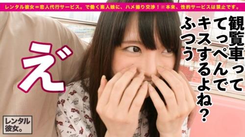 【レンタル彼女】ちーちゃん 19歳 300MIUM-595(桜井千春) 19