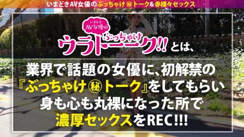 MGS動画 ウラトーーク Talk.02 城山若菜 26歳 AV女優歴1年 451HHH-002 01