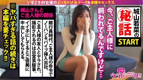 MGS動画 ウラトーーク Talk.02 城山若菜 26歳 AV女優歴1年 451HHH-002 03