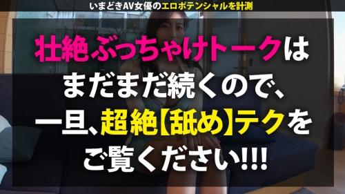MGS動画 ウラトーーク Talk.02 城山若菜 26歳 AV女優歴1年 451HHH-002 04