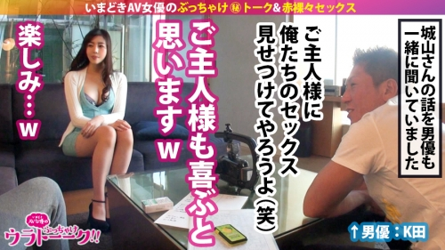 MGS動画 ウラトーーク Talk.02 城山若菜 26歳 AV女優歴1年 451HHH-002 09