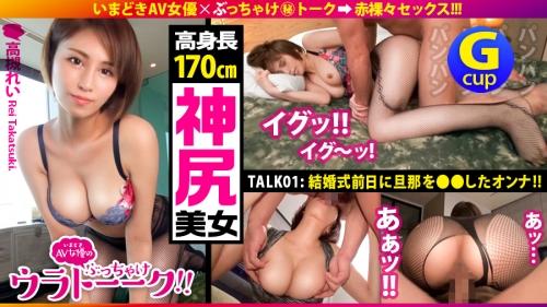 MGS動画 ウラトーーク Talk.01 高槻れい 451HHH-001