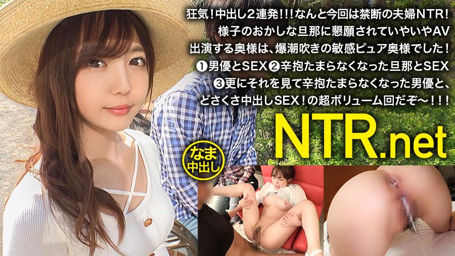 狂気!中出し2連発!!!なんと今回は禁断の夫婦NTR! 【NTR.net】case21 Sさん 32歳 主婦 348NTR-021(谷花紗耶)
