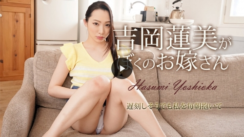 吉岡蓮美がぼくのお嫁さん 無修正動画 カリビアンコム