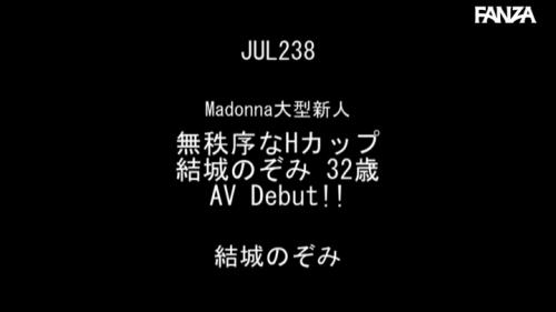 Madonna大型新人 無秩序なHカップ 結城のぞみ 32歳 AV Debut!! 21