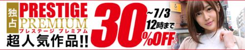 プレステージプレミアム 30%オフセール 6/26-7/3 12時まで