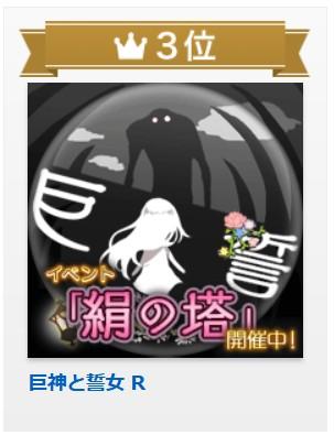 巨神と誓女 R オンラインゲーム