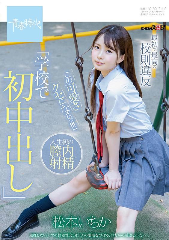 最初で最高の校則違反「学校で初中出し」この可愛さクセになるっ!!! 松本いちか1sdab00115jp-1.jpg