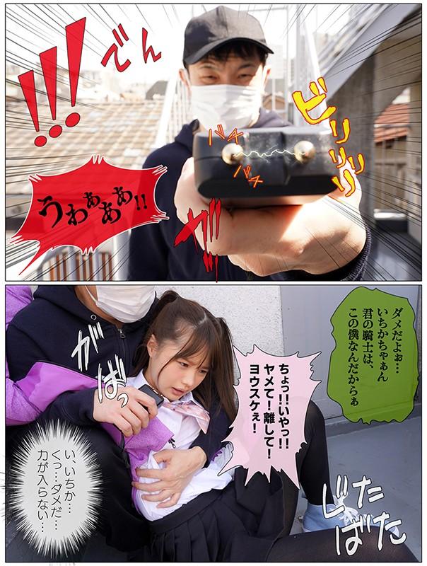 ストーカー被害にあってる幼馴染に下校中のボディーガードを頼まれた 松本いちかmkon00031jp-5.jpg