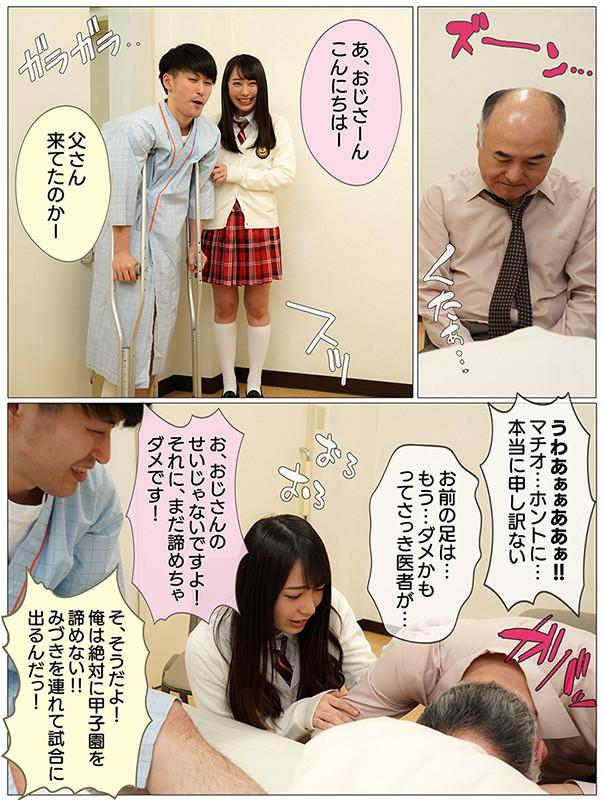 毎日俺のお見舞いに来てくれる彼女は毎日病室で俺の父親とセックスしていた 弥生みづきmkon00034jp-5.jpg
