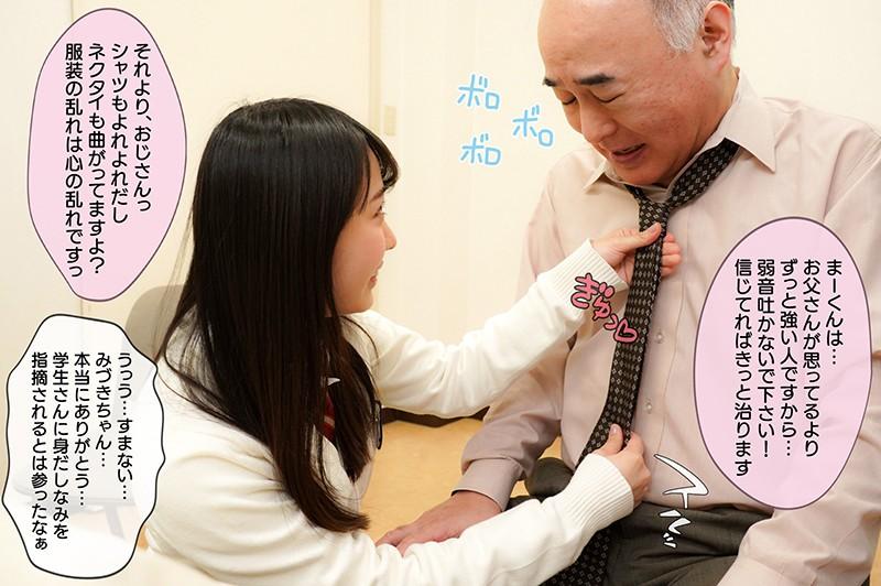 毎日俺のお見舞いに来てくれる彼女は毎日病室で俺の父親とセックスしていた 弥生みづきmkon00034jp-6.jpg