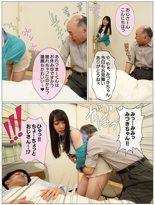 毎日俺のお見舞いに来てくれる彼女は毎日病室で俺の父親とセックスしていた 弥生みづきmkon00034jp-7.jpg